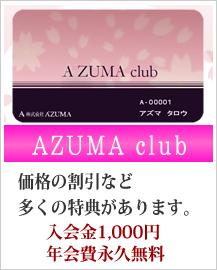 AZUMA葬儀クラブ