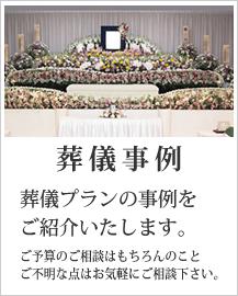 小さな葬儀事例