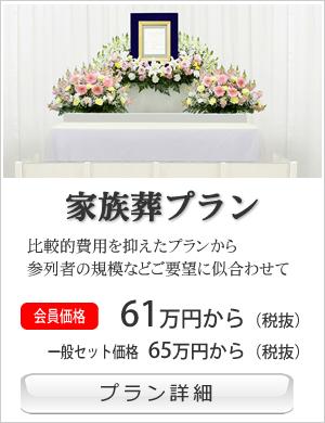 家族葬儀プラン