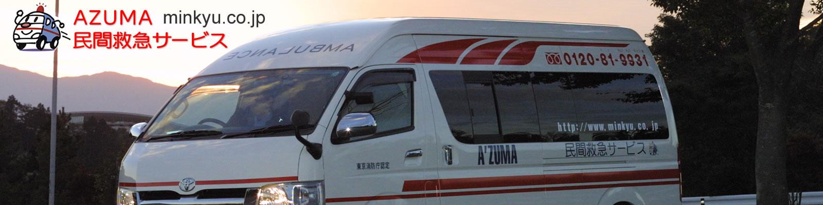 民間救急サービス