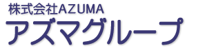https://azuma-group.co.jp/azuma/wp-content/uploads/2017/07/top01.png
