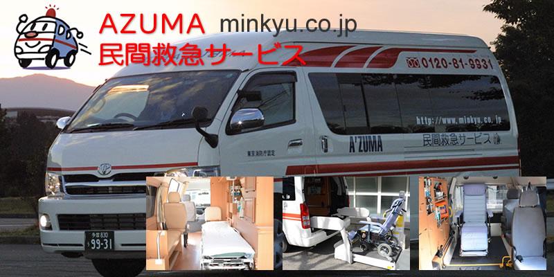 AZUMA民間救急サービス