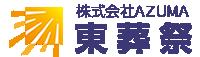 葬儀・民間救急・訪問看護の東葬祭-AZUMA