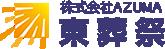 葬儀・民間救急の東葬祭-AZUMA